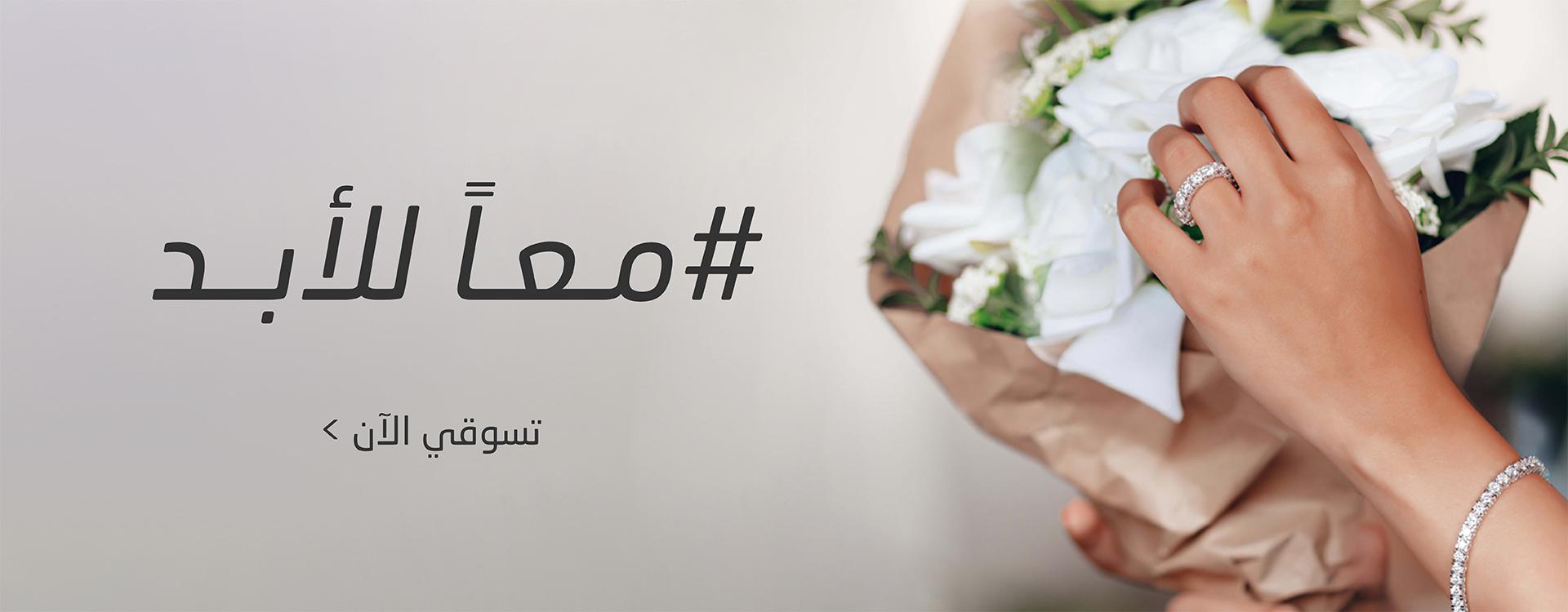bridal_banner